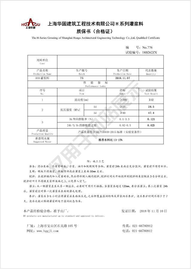 H-40灌浆料zhi保书