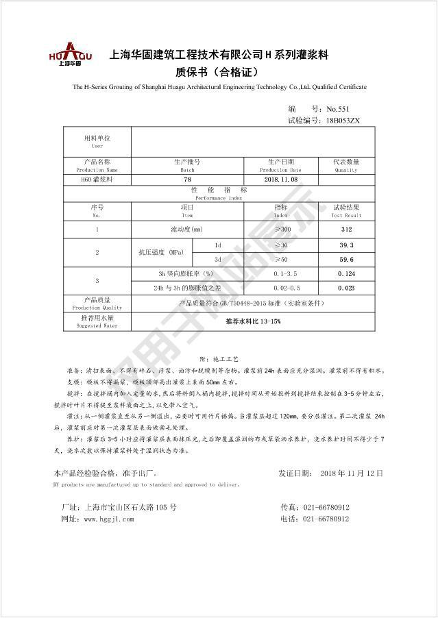 H-80灌浆料zhi保书